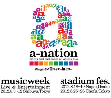 a-nation'12 鈴木亜美 AMI SUZUKI's back DJ