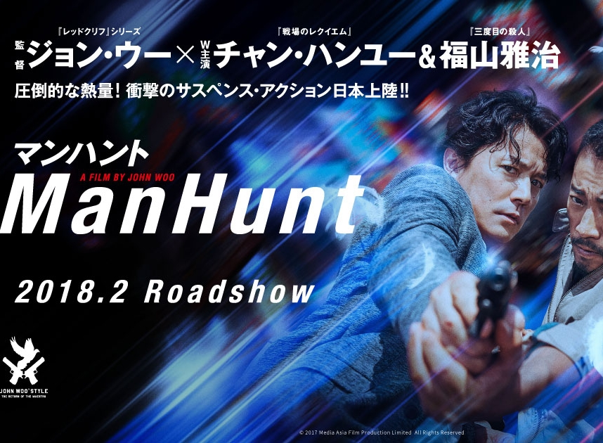 "movie ""MANHUNT"" by JohnWoo HILOCO neroDoll appeared as a DJ"