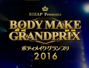 RIZAP BODY MAKE GRANDPRIX - HILOCO neroDoll sound produce