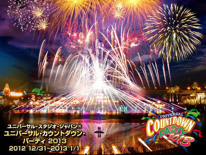 Universal Studios Japan CountDown DJ HILOCO × Hello Kitty Dance Party - HILOCO neroDoll sound produce